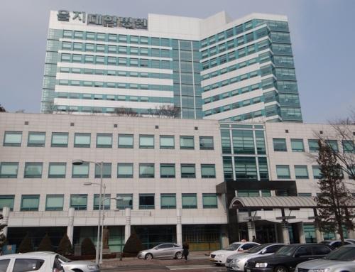 을지병원(특수수술실)