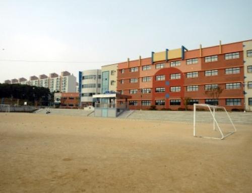 원동2 초등학교