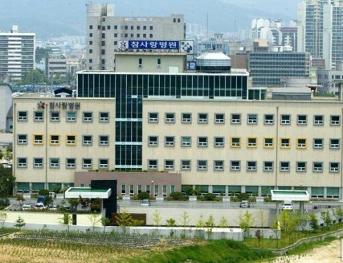 참사랑병원